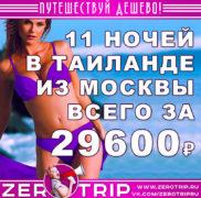 Тур в Таиланд из Москвы на 11 ночей за 29600₽