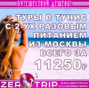 Туры в Тунис на 7 ночей из Москвы 11250₽