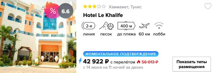 Тур в Тунис из Волгограда на 11 ночей за 21400₽