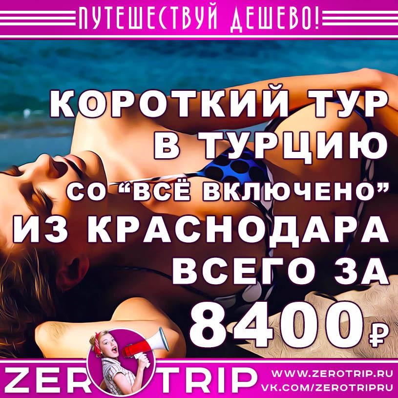 Короткий тур в Турцию со «всё включено» из Краснодара за 8400₽