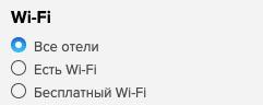 выбор отеля с wi-fi