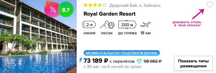 """как добавить отель в """"мой список"""""""