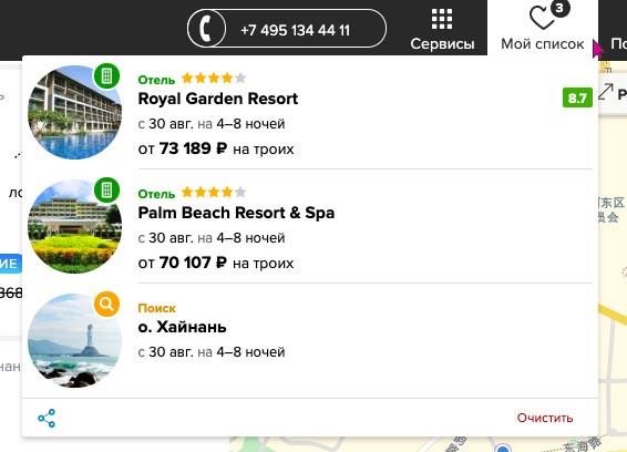как выбрать отели из своего списка при поиски недорого тура