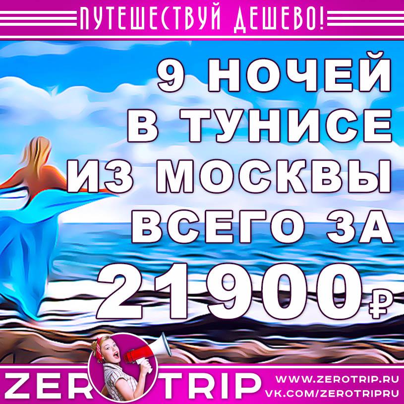 Тур в Тунис из Москвы за 21900₽