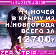 Тур в Крым из Нижнего Новгорода на 11 ночей за 12700₽