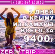 5 дней в Крыму из Самары за 9400₽
