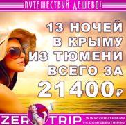 Тур в Крым на 13 ночей из Тюмени за 21400₽