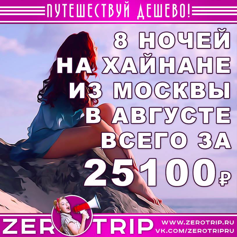 Тур на Хайнань из Москвы за 25100₽