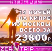 Тур на Кипр из Москвы на 14 ночей за 23800₽