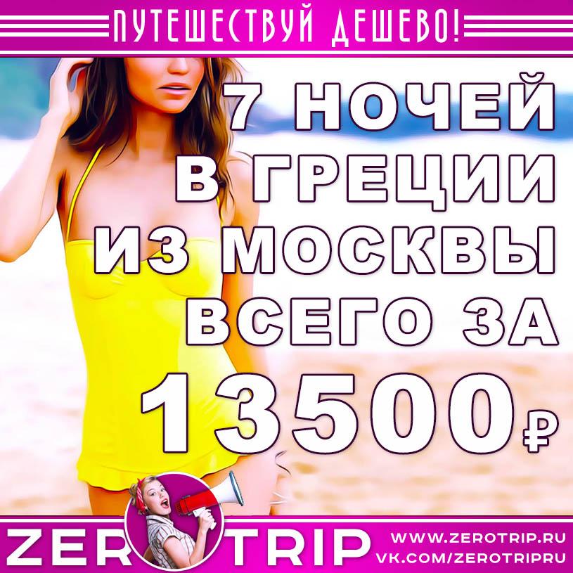 Тур в Грецию на 7 ночей из Москвы за 13500₽