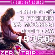 Тур в Грецию на 14 ночей из Москвы за 19350₽