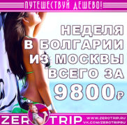 Неделя в Болгарии из Москвы за 9800₽