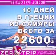 Тур в Грецию из Самары на 10 дней за 22600₽