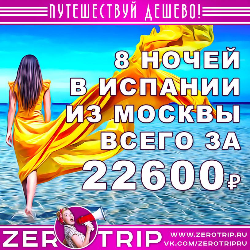 Тур в Испанию из Москвы за 22600₽