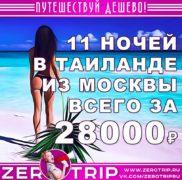 Тур в Таиланд на 11 ночей из Москвы за 28000₽