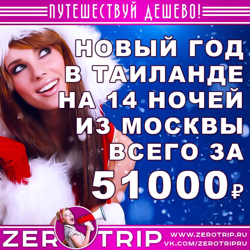 Новогодний тур в Таиланд на 14 ночей из Москвы за 51000₽