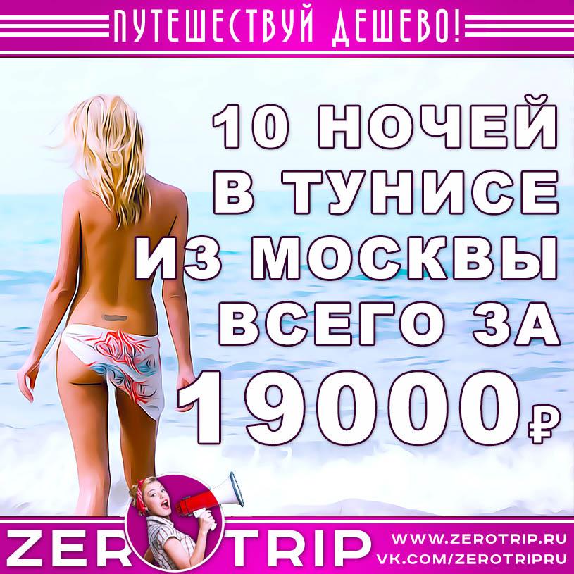 Купить тур в Тунис на 10 ночей из Москвы за 19000₽