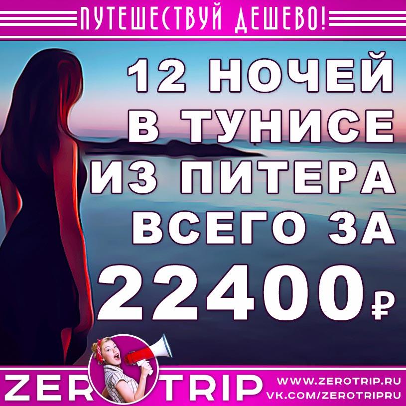 Тур в Тунис на 12 ночей из СПб за 22400₽