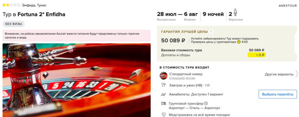 Тур в Тунис с питанием из Ростова-на-Дону на 9 ночей за 25000₽