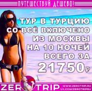 Туры в Турцию со «всё включено» на 10 ночей из Москвы за 21750₽
