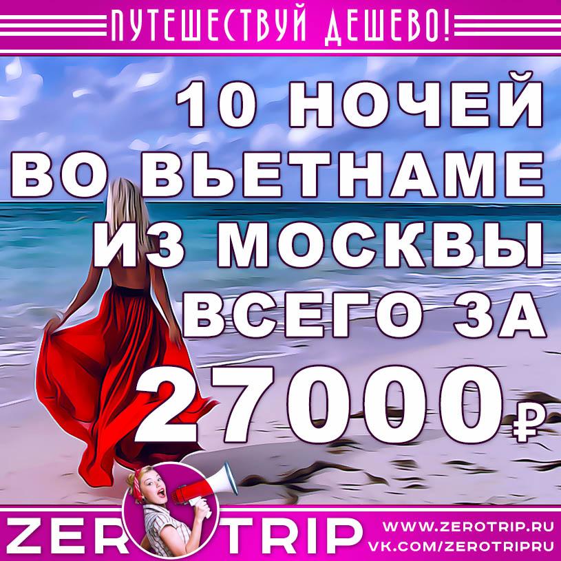Купить горящий тур во Вьетнам из Москвы за 27000₽