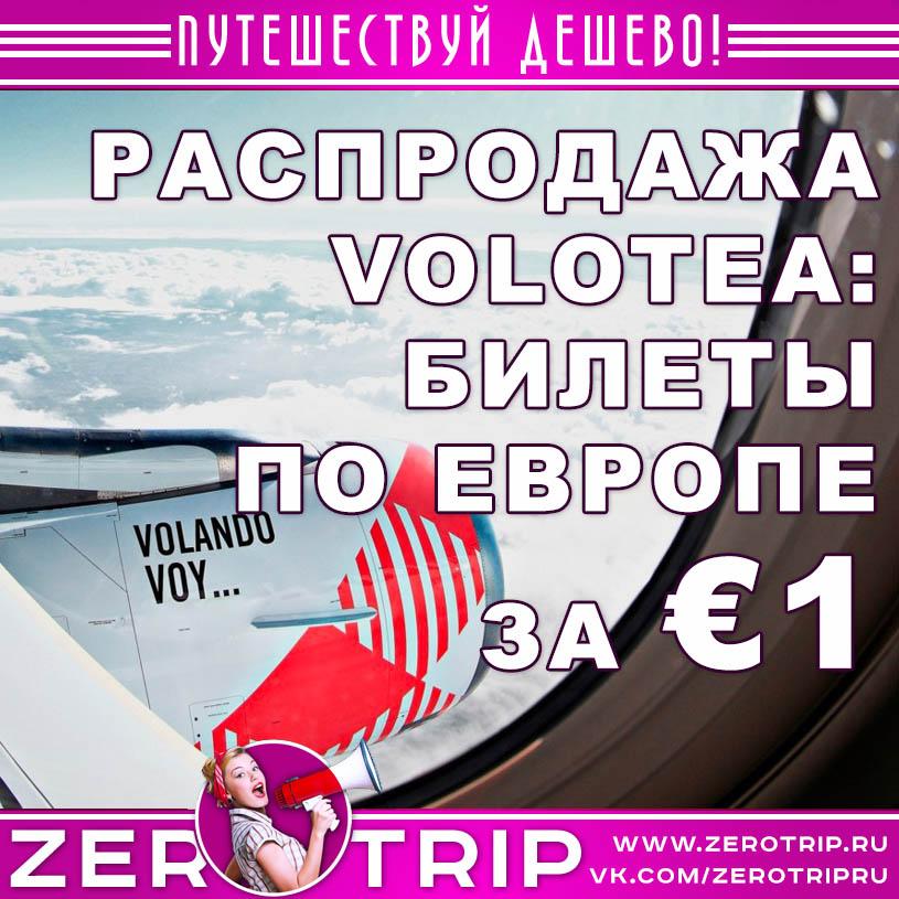 Закрытая распродажа Volotea: билеты по Европе за €1
