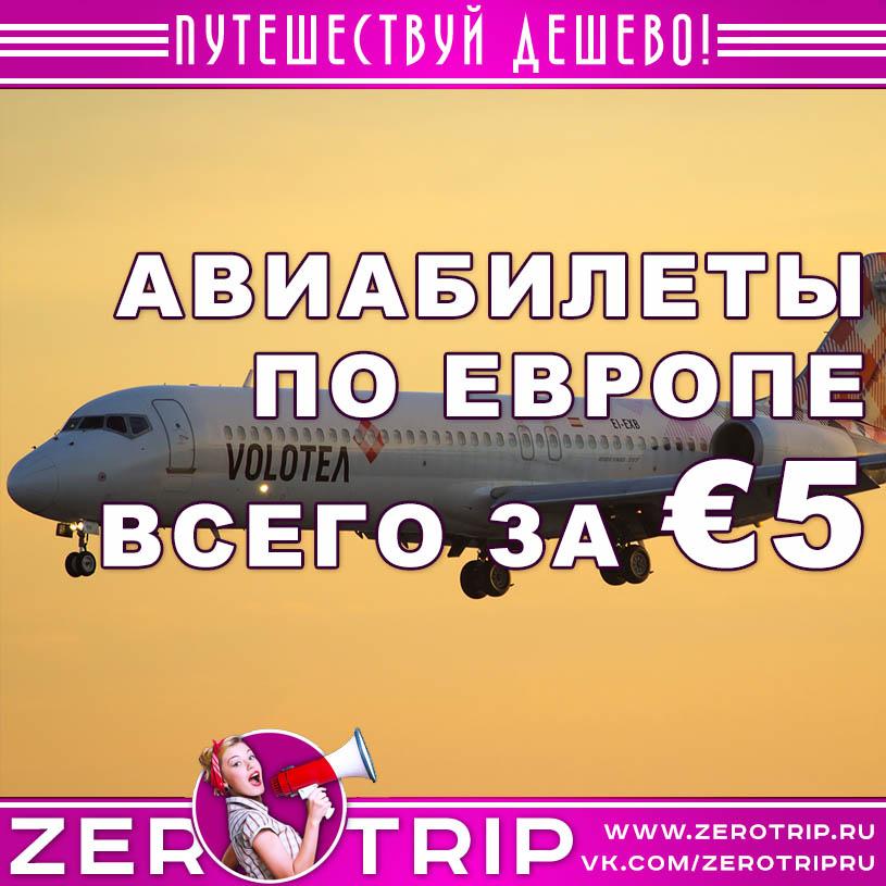 Распродажа volotea: авиабилеты по Европе от €5