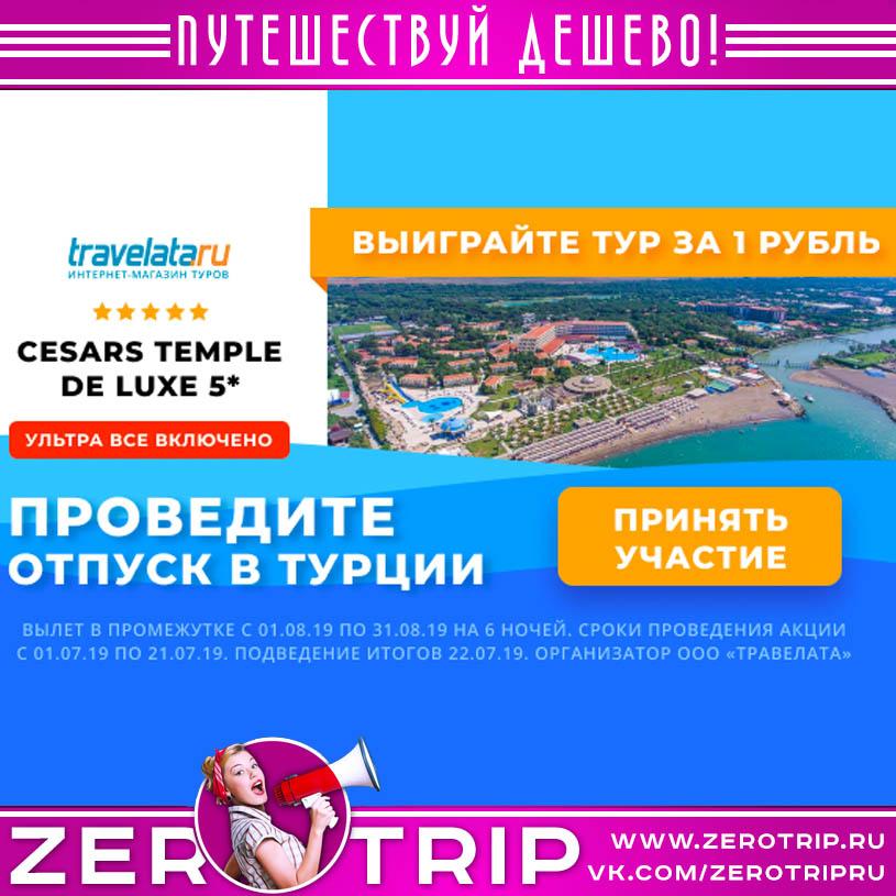 Выиграй тур в Турцию всего за 1 рубль