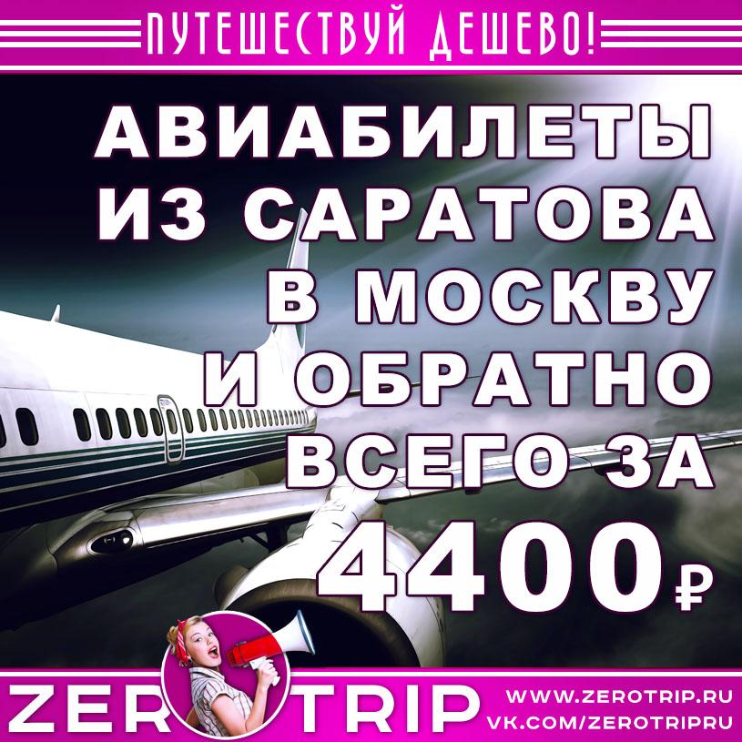акции на авиабилеты по россии из москвы