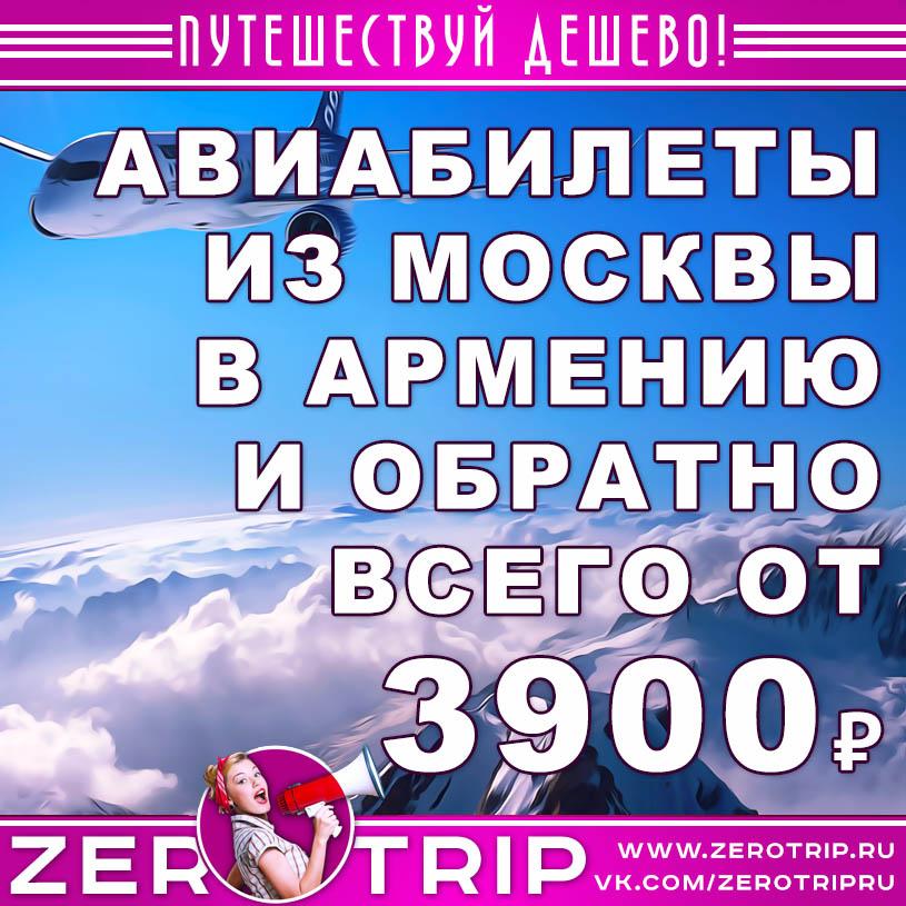 Авиабилеты из Москвы в Армению и обратно от 3900₽
