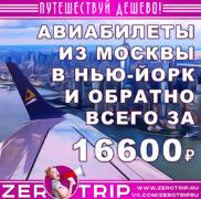 Авиабилеты из Москвы в Нью-Йорк и обратно за 16600