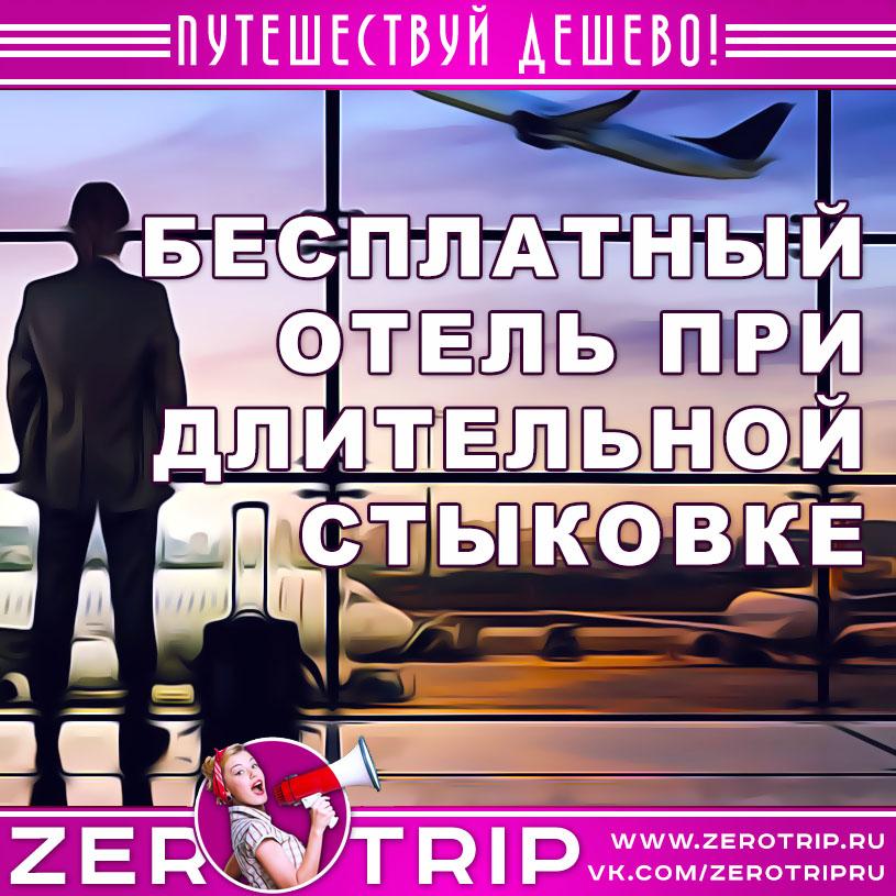 Бесплатный отель при пересадке в аэропорту