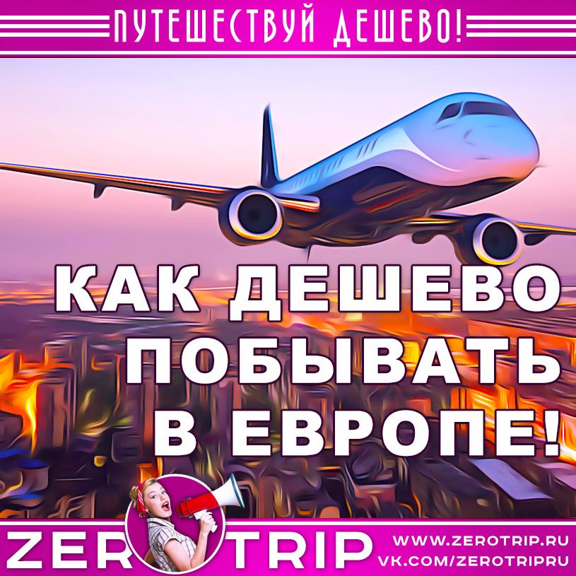 Как самостоятельно организовать бюджетный тур в Европу