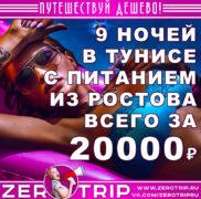 Тур в Тунис из Ростова-на-Дону за 20000₽