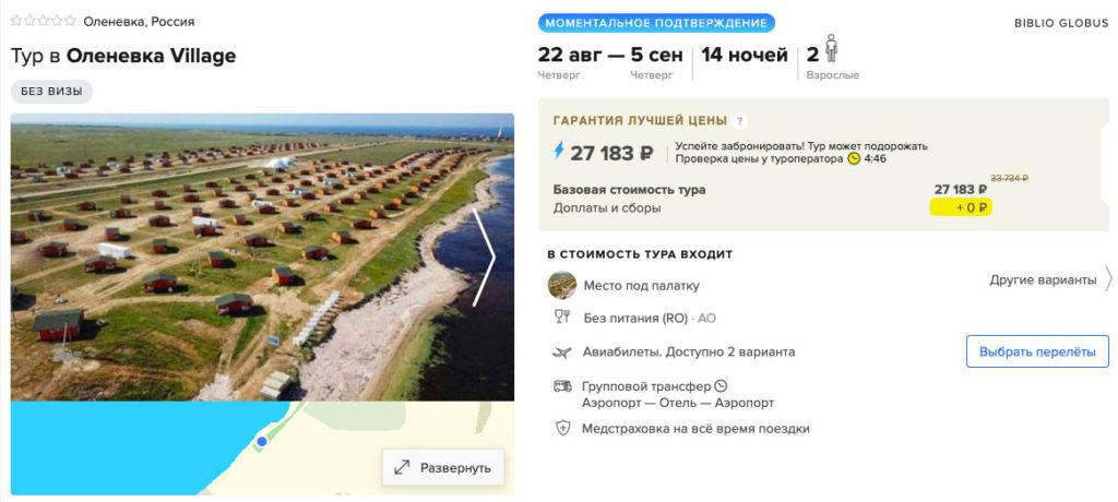 14 ночей в Крыму из Питера за 13600₽