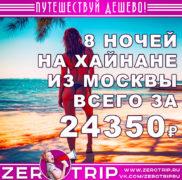 Тур на Хайнань из Москвы за 24350₽
