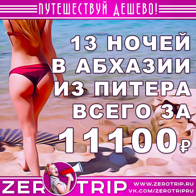 Тур из Питера в Абхазию на 13 ночей за 11100₽