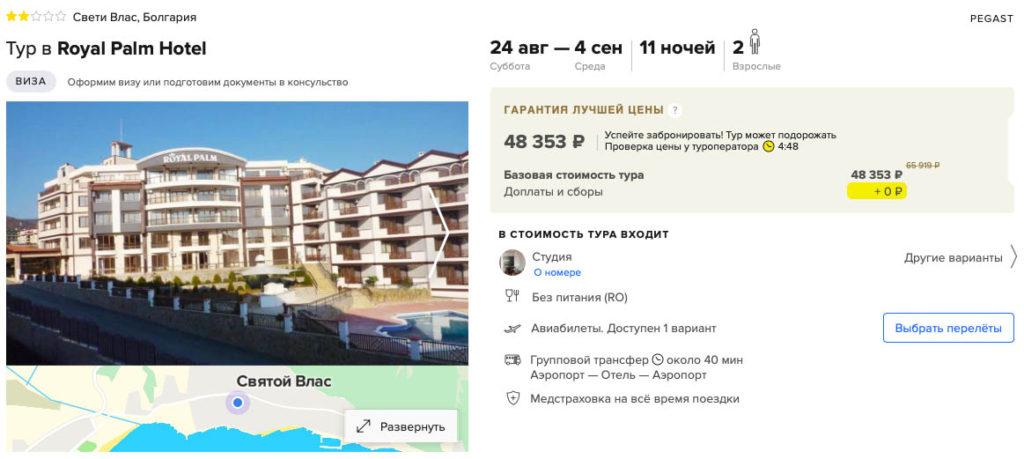 11 ночей в Болгарии из Казани за 24000₽