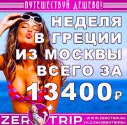 Неделя в Греции из Москвы за 13400₽