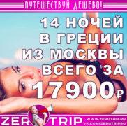 Тур в Грецию из Москвы за 17900₽