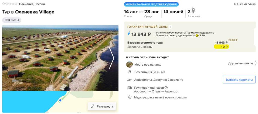 14 ночей в Крыму из Москвы за 6950₽