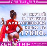 Тур в Тунис из Архангельска за 17600₽