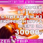 Тур в Тунис из Екатеринбурга за 30000₽
