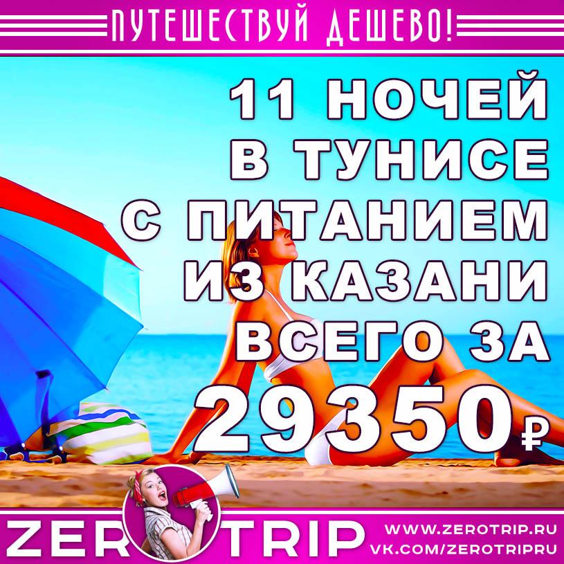 Тур в Тунис из Казани за 29350₽