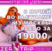 Тур во Вьетнам из Москвы на 8 ночей за 19000₽