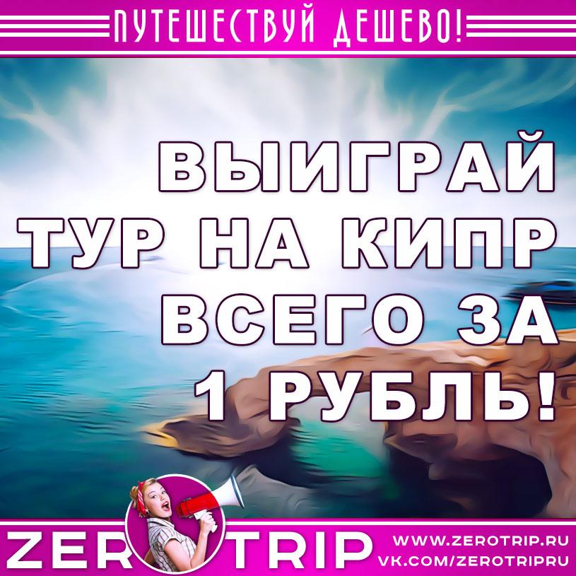 Выиграй тур на Кипр за 1 рубль