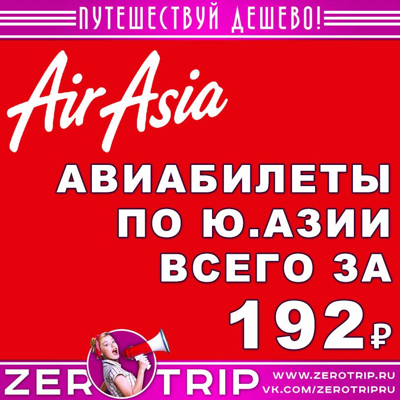 AirAsia: большая распродажа авиабилетов