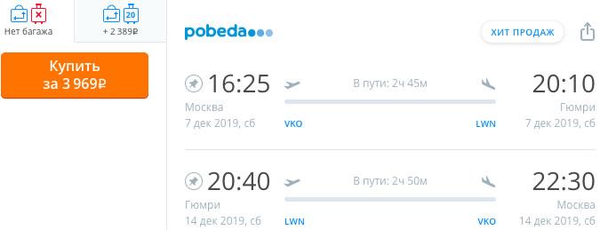 Авиабилеты из Москвы в Ереван и обратно за 3900₽