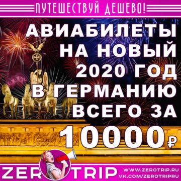 Авиабилеты на Новый 2020 год в Германию от 11000₽