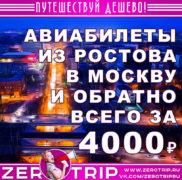 Авиабилеты из Ростова-на-Дону в Москву и обратно за 4000₽